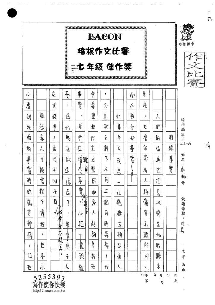 108WA405鄭翔尹 (1).tif
