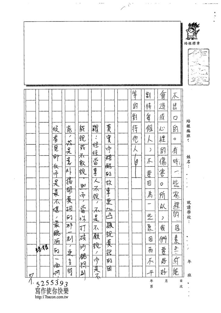 108WA405劉裕勝 (4).tif
