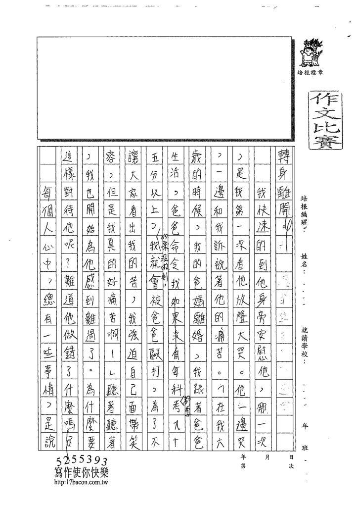 108WA405劉裕勝 (3).tif