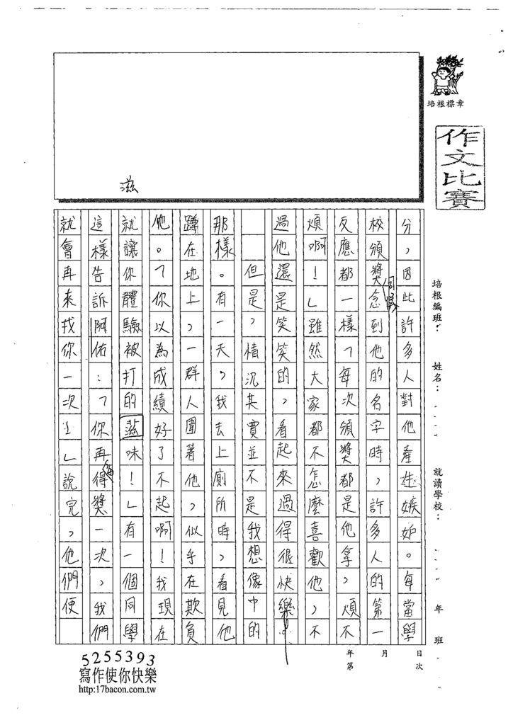 108WA405劉裕勝 (2).tif
