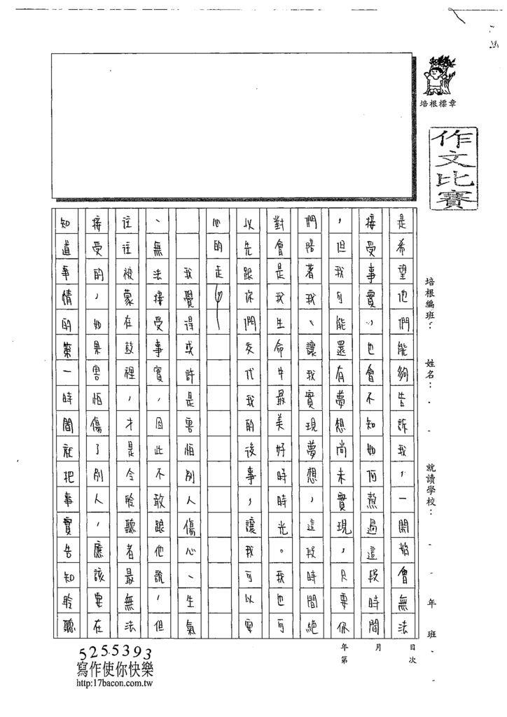108WA405鄭翔尹 (2).tif