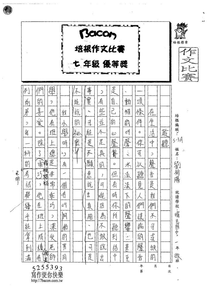 108WA405劉裕勝 (1).tif