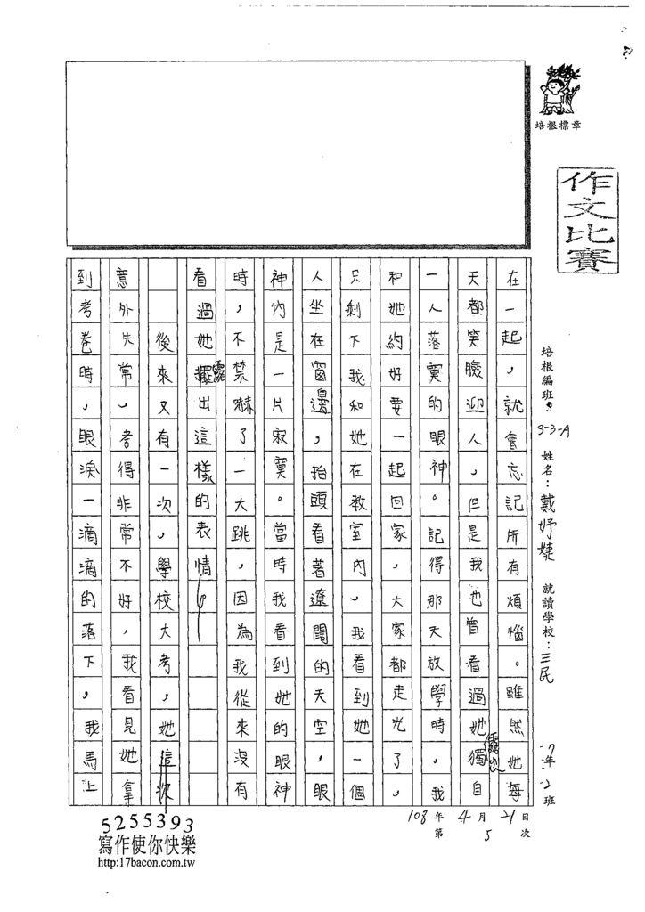 108WA405戴妤婕 (2).tif