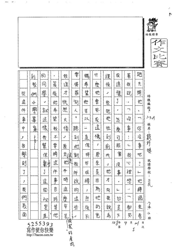 108WA405戴妤婕 (3).tif