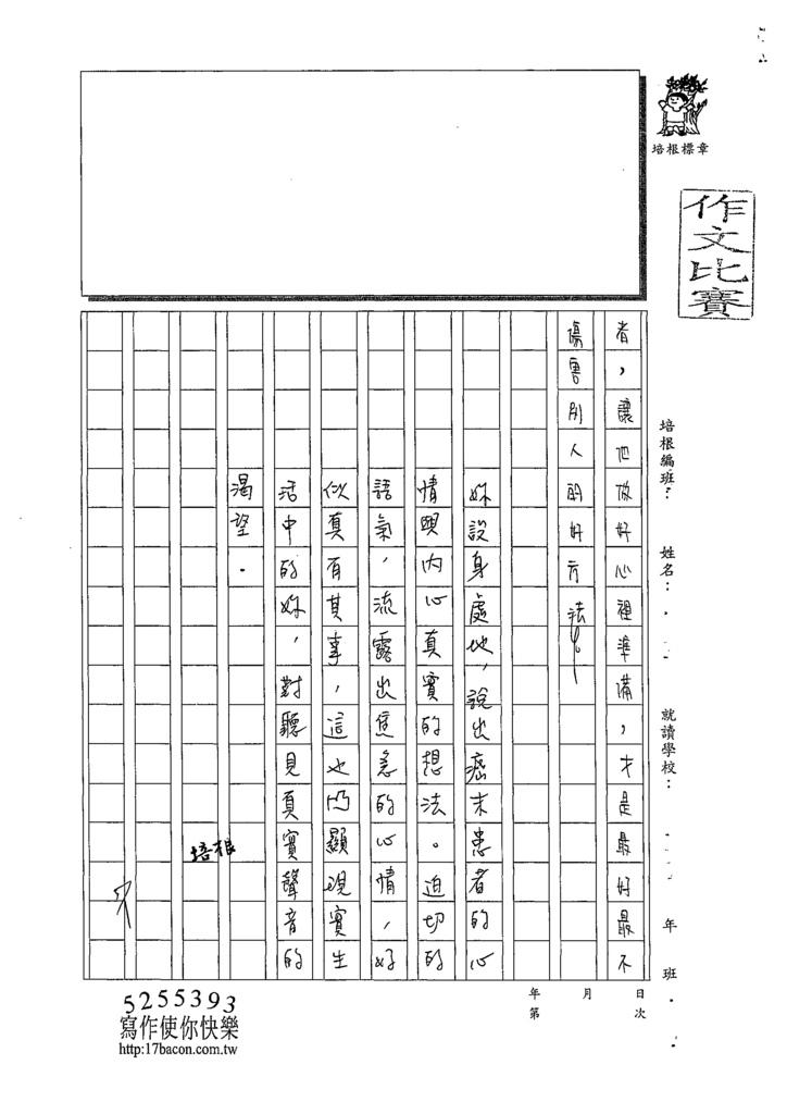 108WA405鄭翔尹 (3).tif