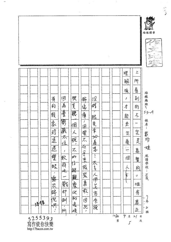 108WA405戴妤婕 (4).tif