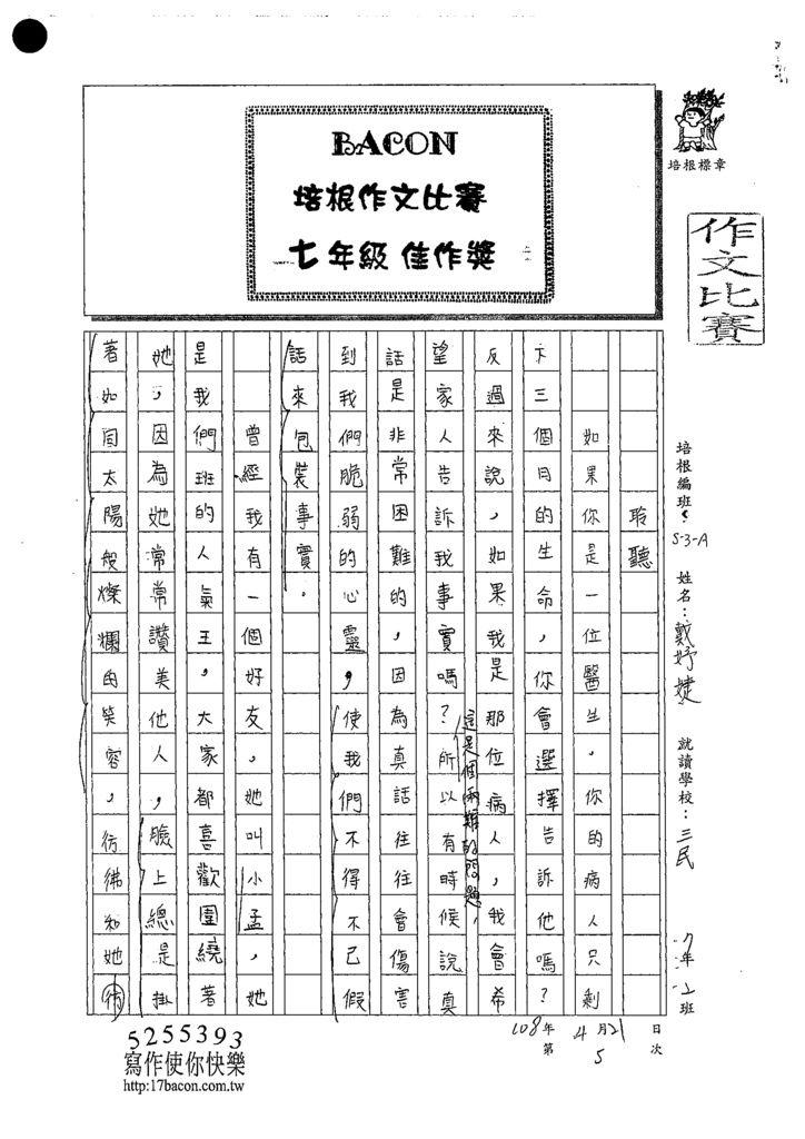 108WA405戴妤婕 (1).tif