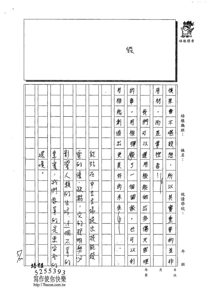 108WA409許宜莉 (3).tif
