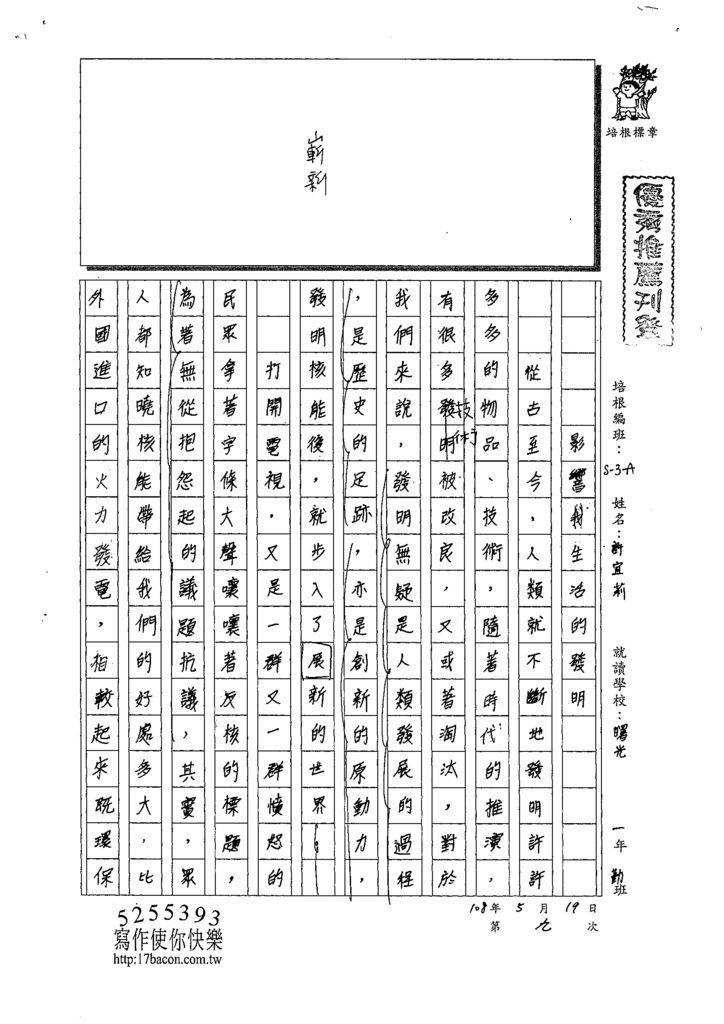 108WA409許宜莉 (1).tif