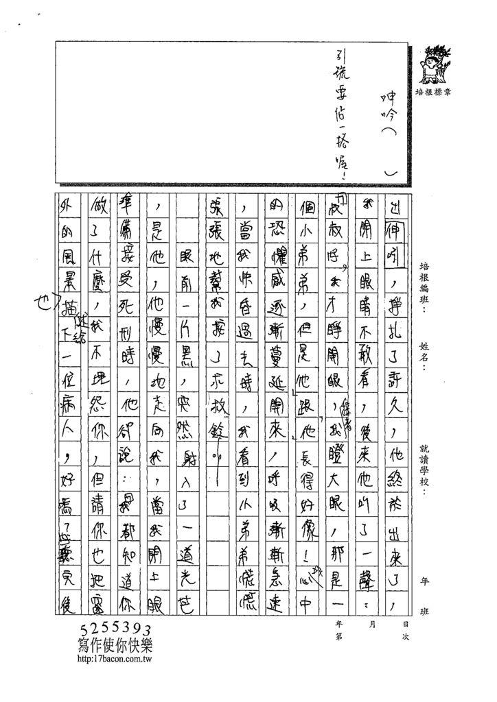 108WG409 (3)劉珊伶.tif