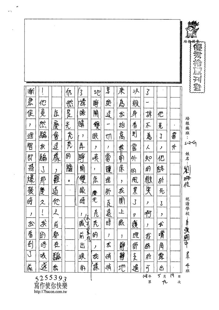 108WG409 (1)劉珊伶.tif