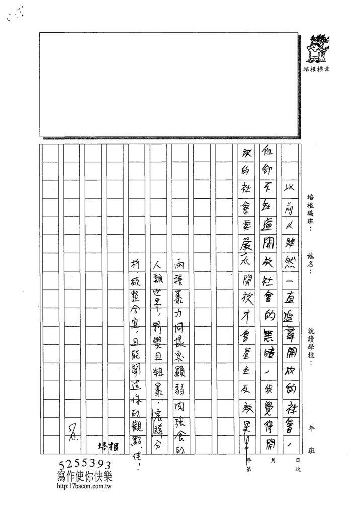 108WG409詹宸瑋 (3).tif