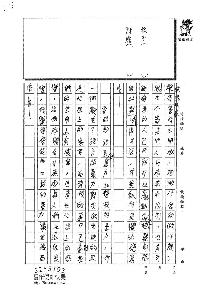 108WG409詹宸瑋 (2).tif