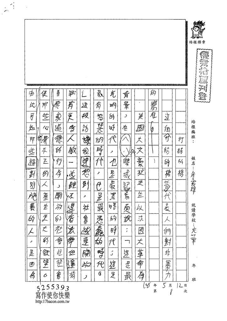 108WG409詹宸瑋 (1).tif