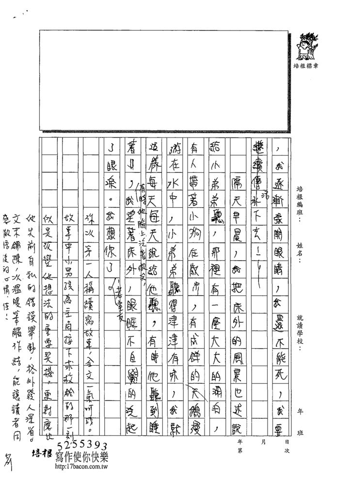 108WG409劉珊伶(4).tif