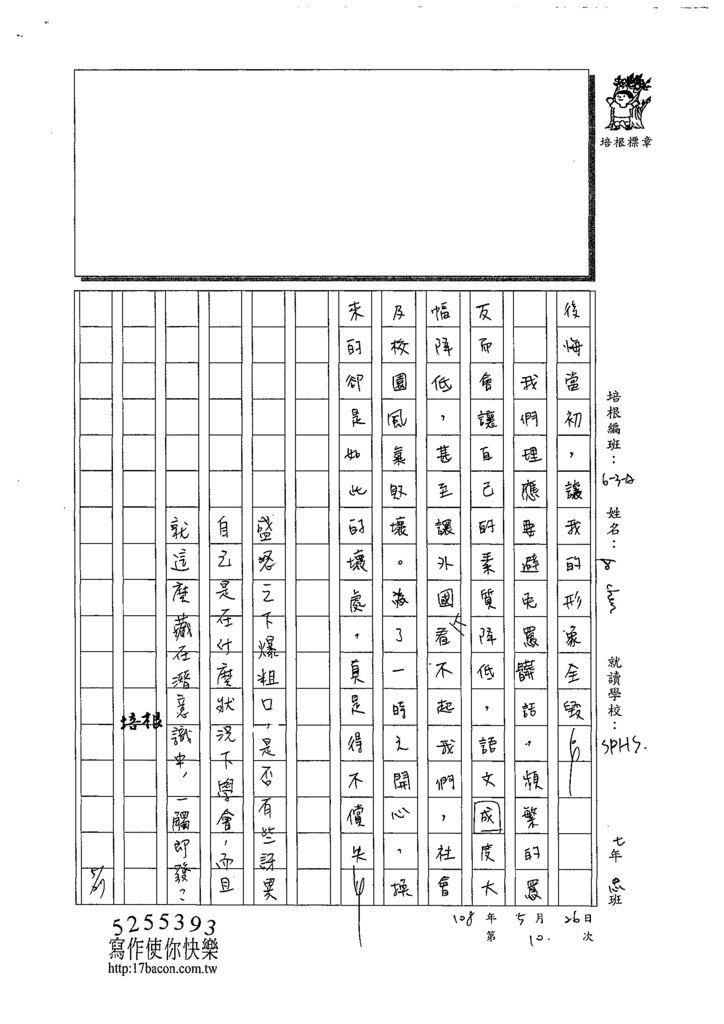 108WA410楊帛蓁 (3).tif