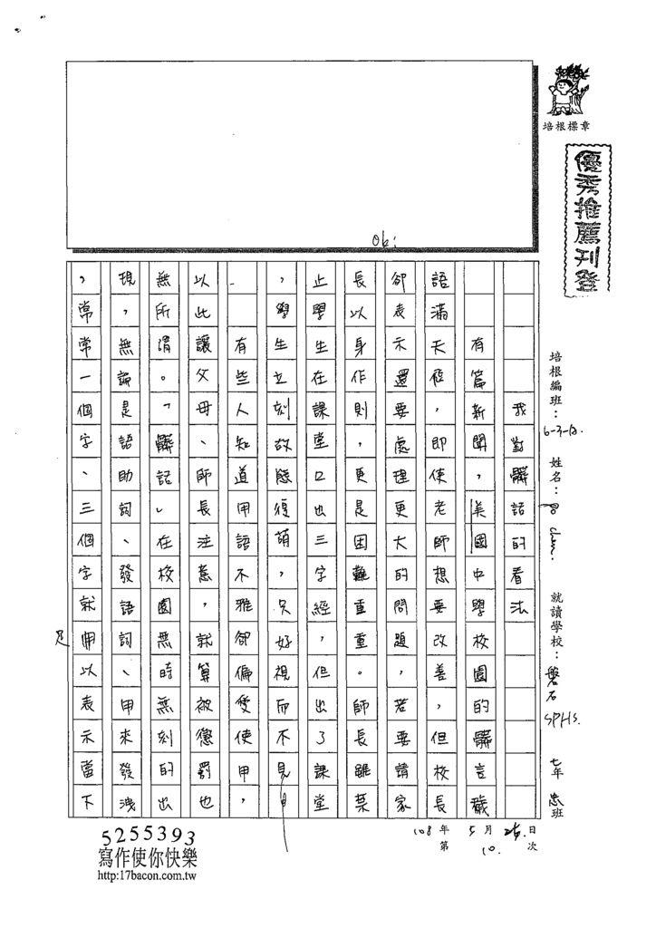 108WA410楊帛蓁 (1).tif