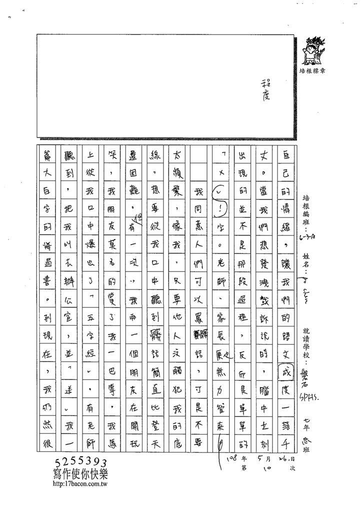 108WA410楊帛蓁 (2).tif