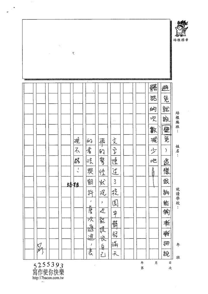 108WA410顏書崡 (3).tif