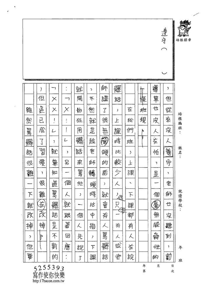 108WA410顏書崡 (2).tif