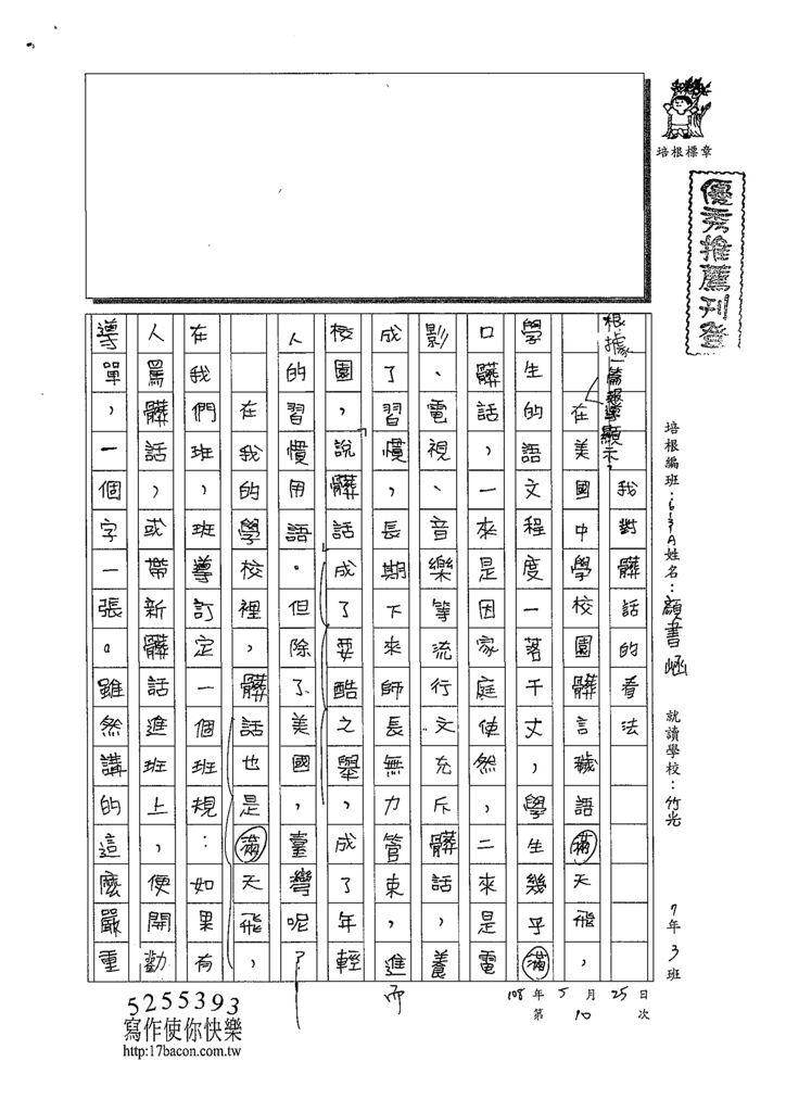 108WA410顏書崡 (1).tif