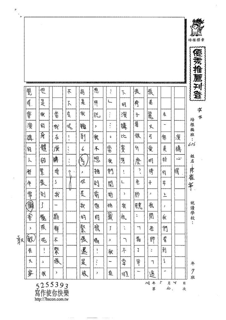 108W6410陳叡亭 (1).jpg