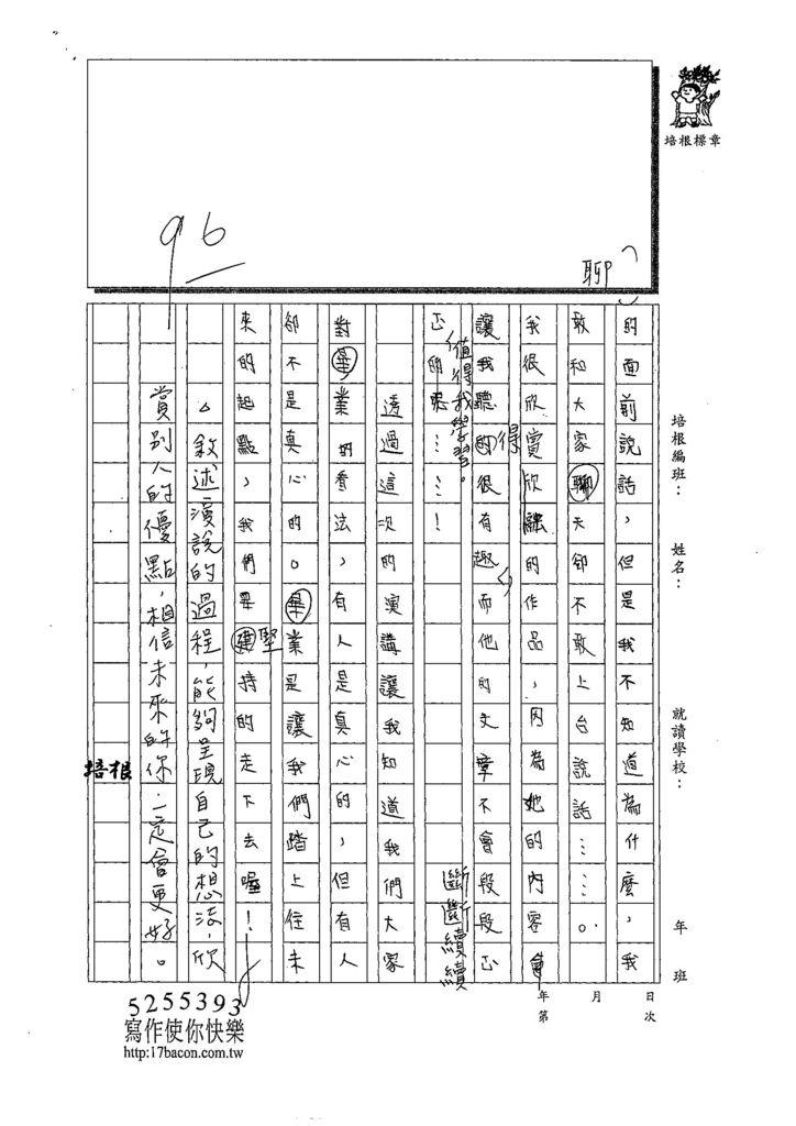 108W6410陳叡亭 (2).jpg
