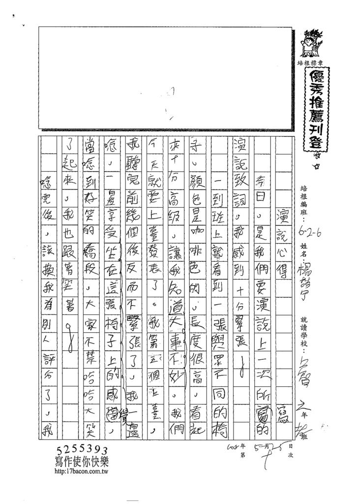 108W6410楊喆宇 (1).jpg