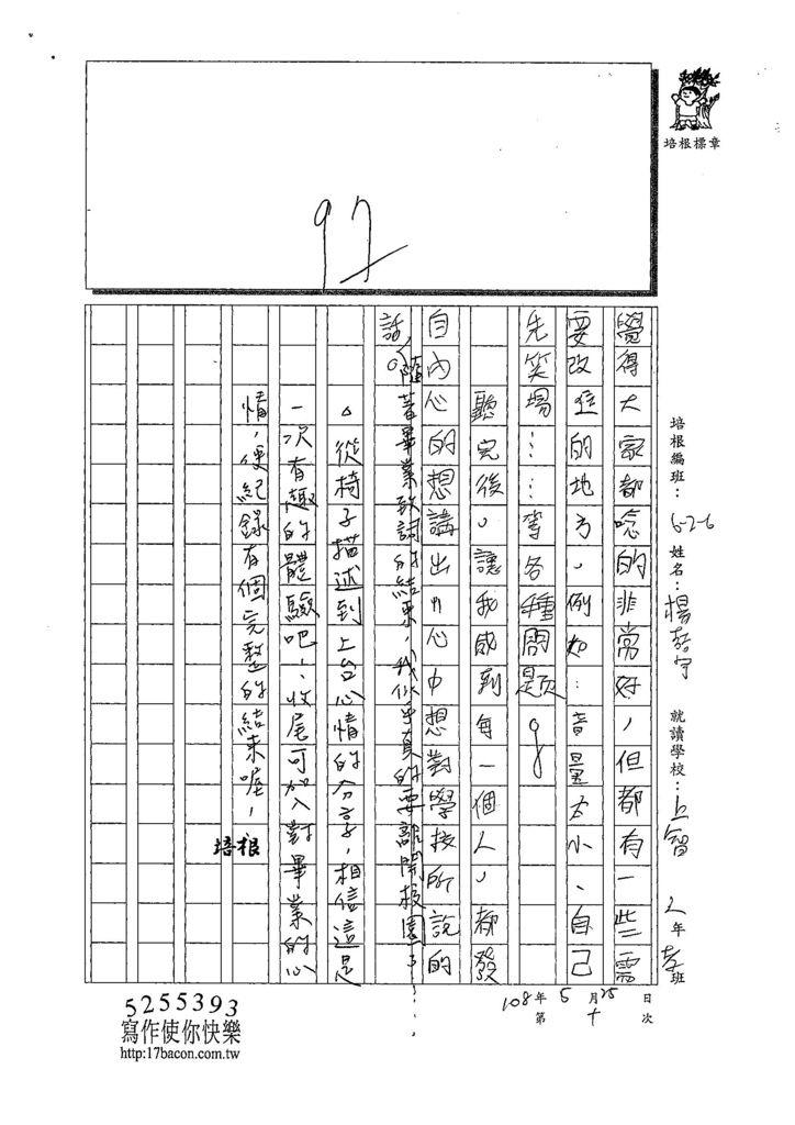 108W6410楊喆宇 (2).jpg