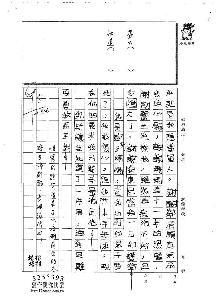 108W5410黃柳菁 (2).jpg