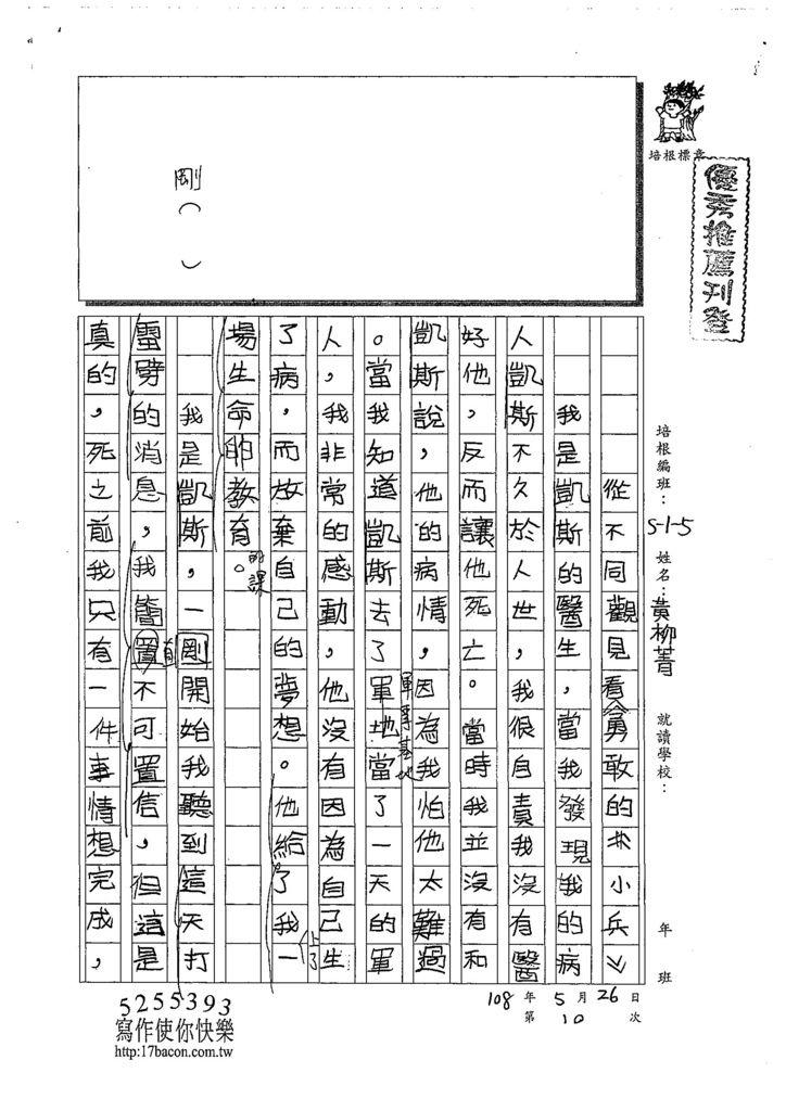 108W5410黃柳菁 (1).jpg