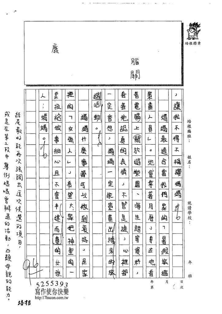 108W4410王洛琳 (2).jpg