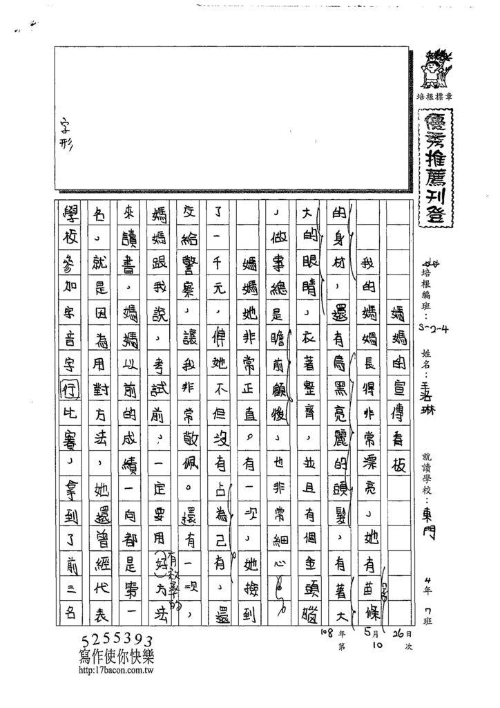 108W4410王洛琳 (1).jpg
