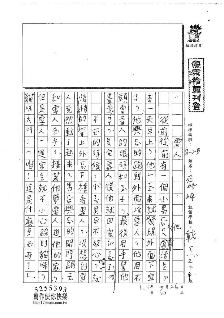 108WB410巫姵妮 (1).jpg