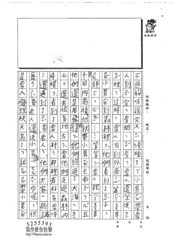 108WB410巫姵妮 (2).jpg