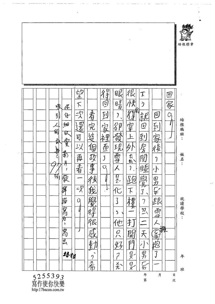 108WB410巫姵妮 (3).jpg
