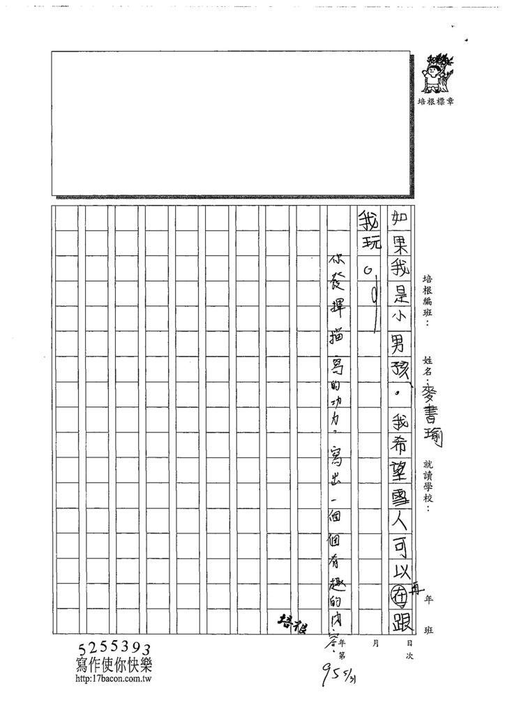 108WB410麥書瑜 (3).jpg