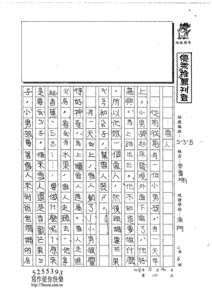 108WB410麥書瑜 (1).jpg