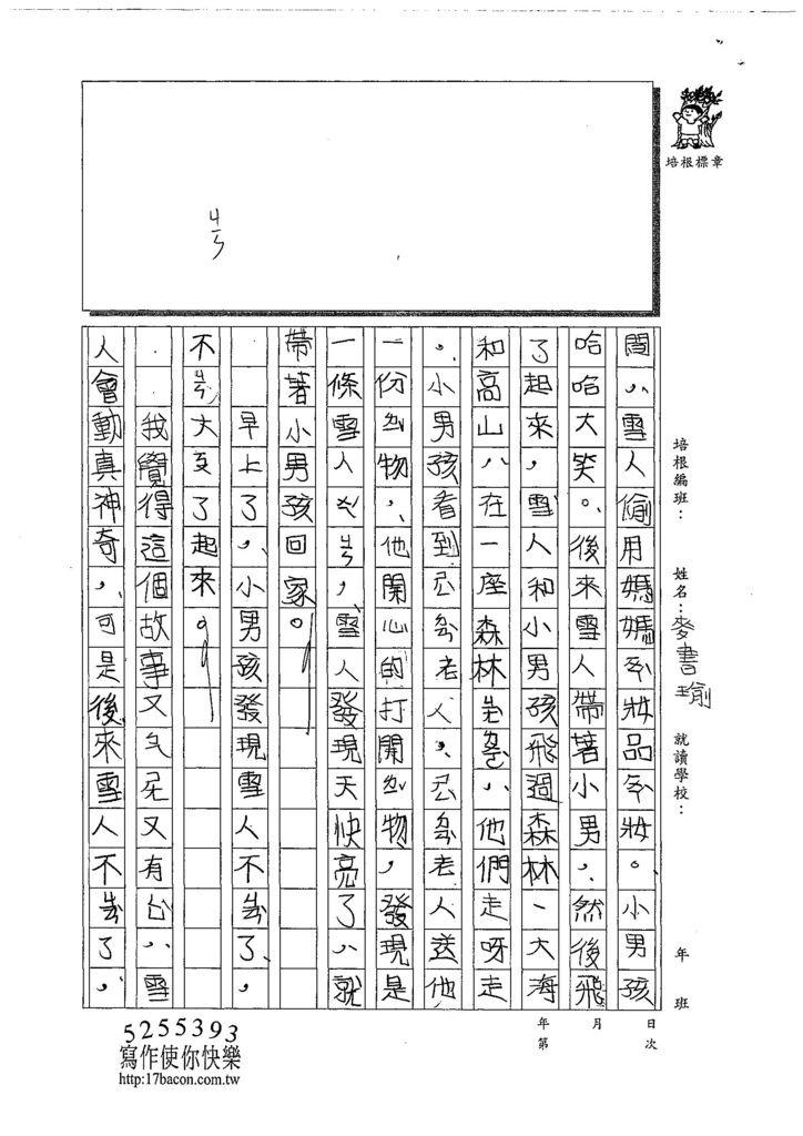 108WB410麥書瑜 (2).jpg