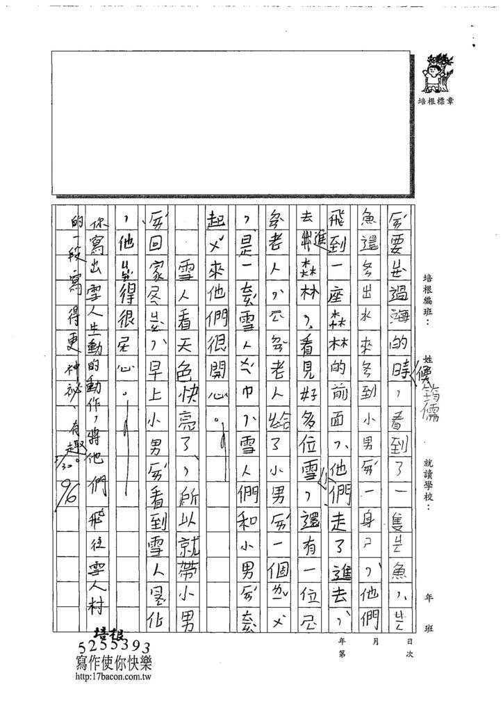 108WB410黃筠儒 (3).jpg