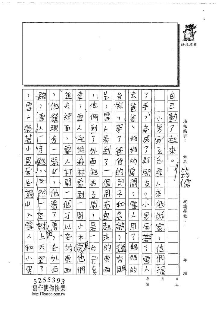 108WB410黃筠儒 (2).jpg