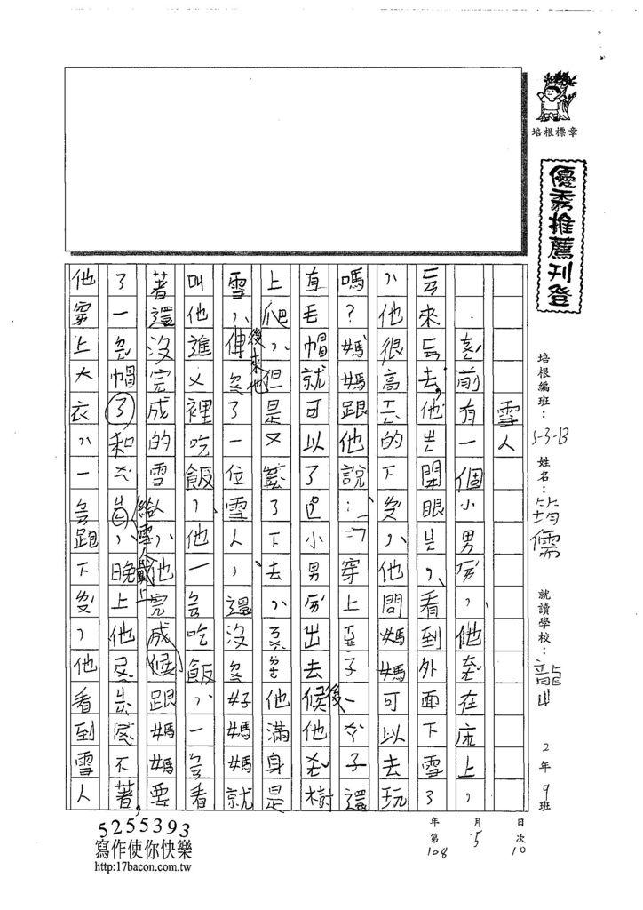 108WB410黃筠儒 (1).jpg