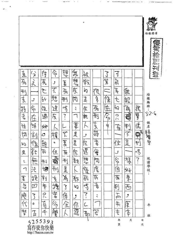 108WG410林明宗 (1).tif