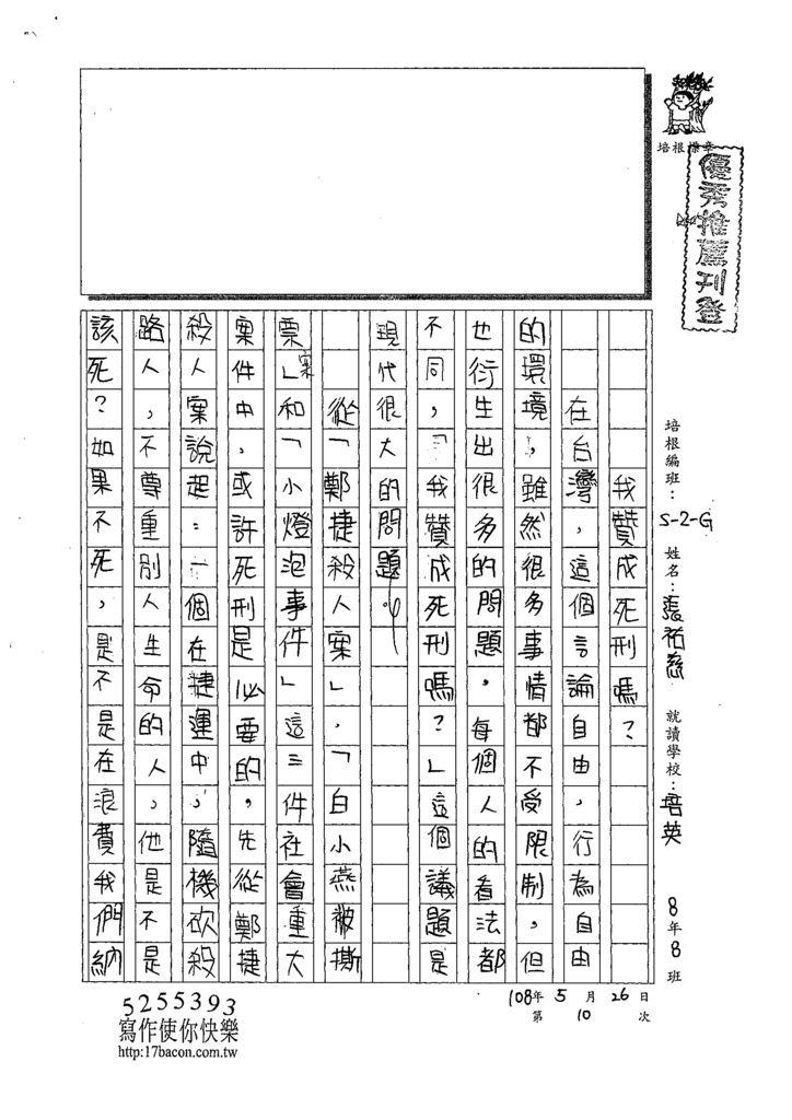 108WG410張祐慈 (1).tif