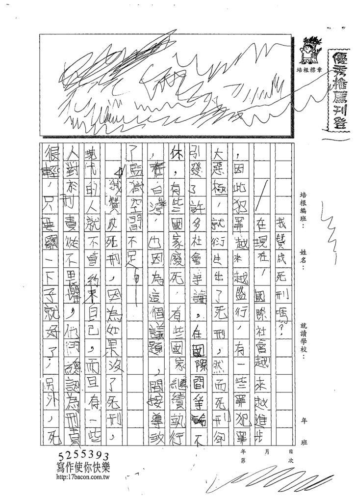 108WG410方彥量 (1).tif