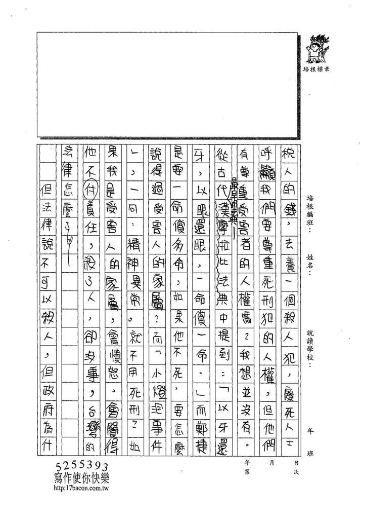 108WG410張祐慈 (2).tif