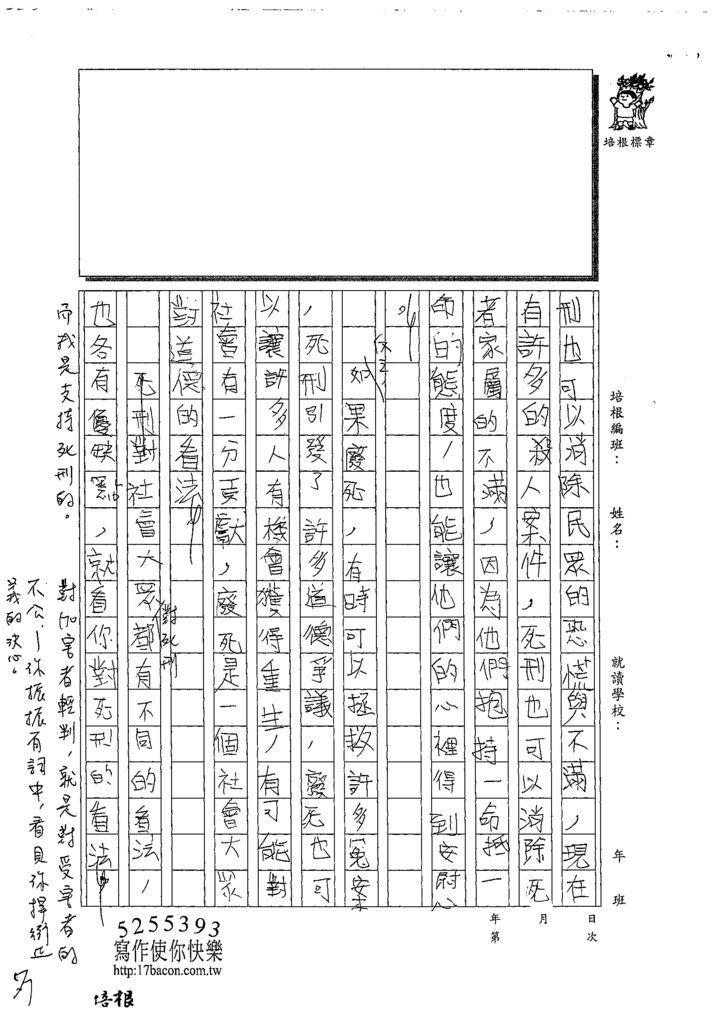108WG410方彥量 (2).tif