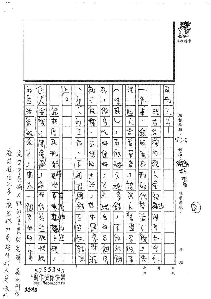 108WG410林明宗 (2).tif