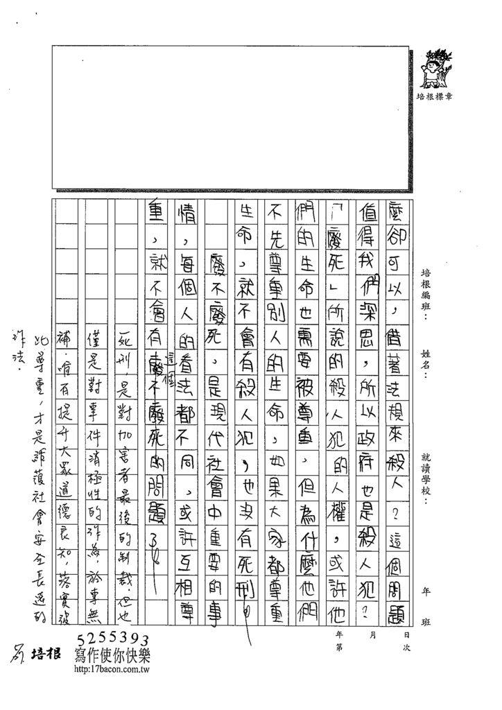 108WG410張祐慈 (3).tif