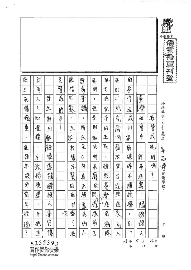 108WG410郭芯妤 (1).tif